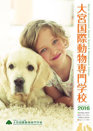 High_OmiyaMain2016-H01-fix.jpgのサムネール画像のサムネール画像