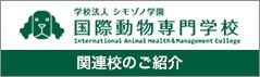 国際動物専門学校